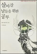 [도서] 살아갈 날들을 위한 공부