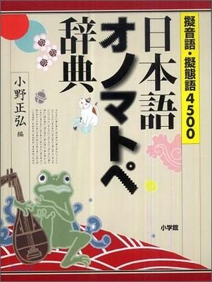 擬音語.擬態語 4500 日本語オノマトペ辭典