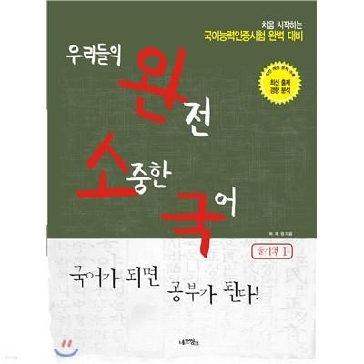 우리들의 완전 소중한 국어 풀기책 1