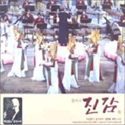 박범훈 달마를 위한 소리 5 - 음악극 진감