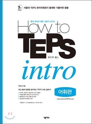 How to TEPS intro 어휘편