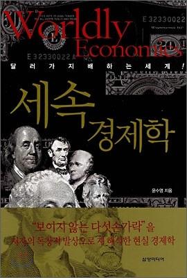 세속 경제학