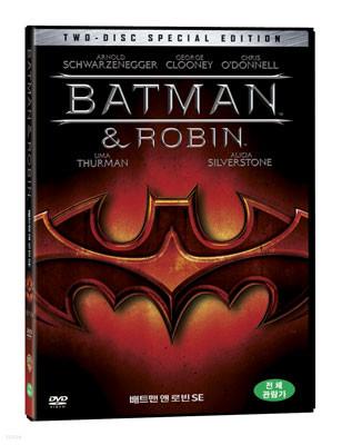 배트맨 앤 로빈 SE (2disc)