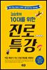김상호의 10대를 위한 진로 특강