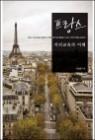 프랑스 지리교육의 이해
