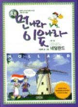 새 먼나라 이웃나라 1 - 네덜란드 (아동/만화/큰책/상품설명참조/2)