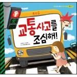 교통사고를 조심해!