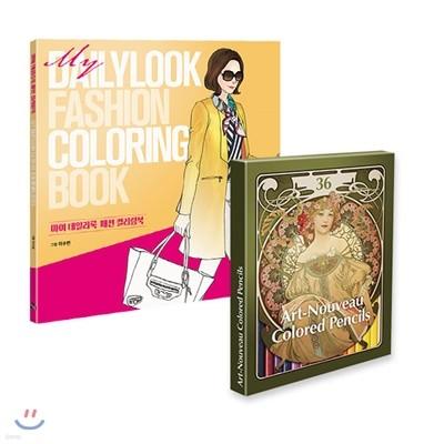 마이 데일리룩 패션 컬러링북 + 아르누보 36색 색연필 세트