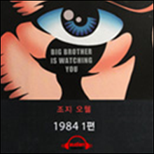 1984 1편
