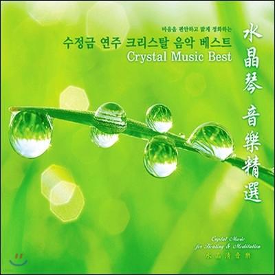 Wang Sheng Di (왕삼지) / Crystal Music Best (Digipak/미개봉)