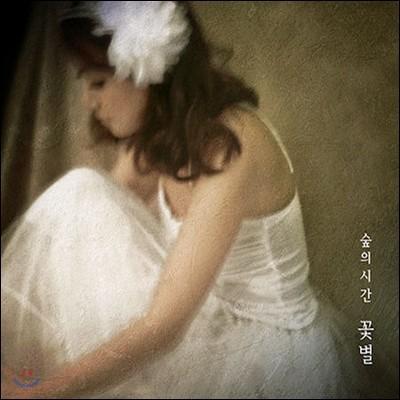 꽃별 / 5집 숲의 시간 (미개봉)