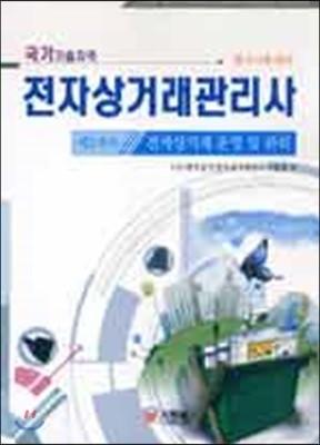전자상거래관리사 제2과목