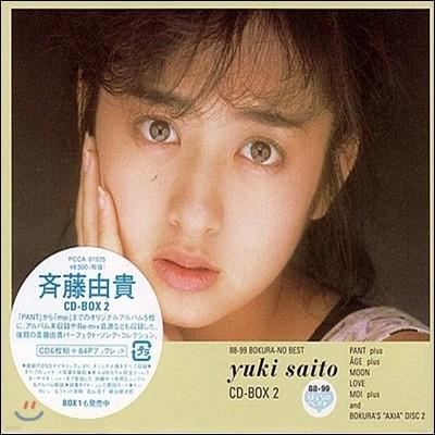 Yuki Saito / Yuki Saito CD Box V.2 (6CD/일본반/미개봉)