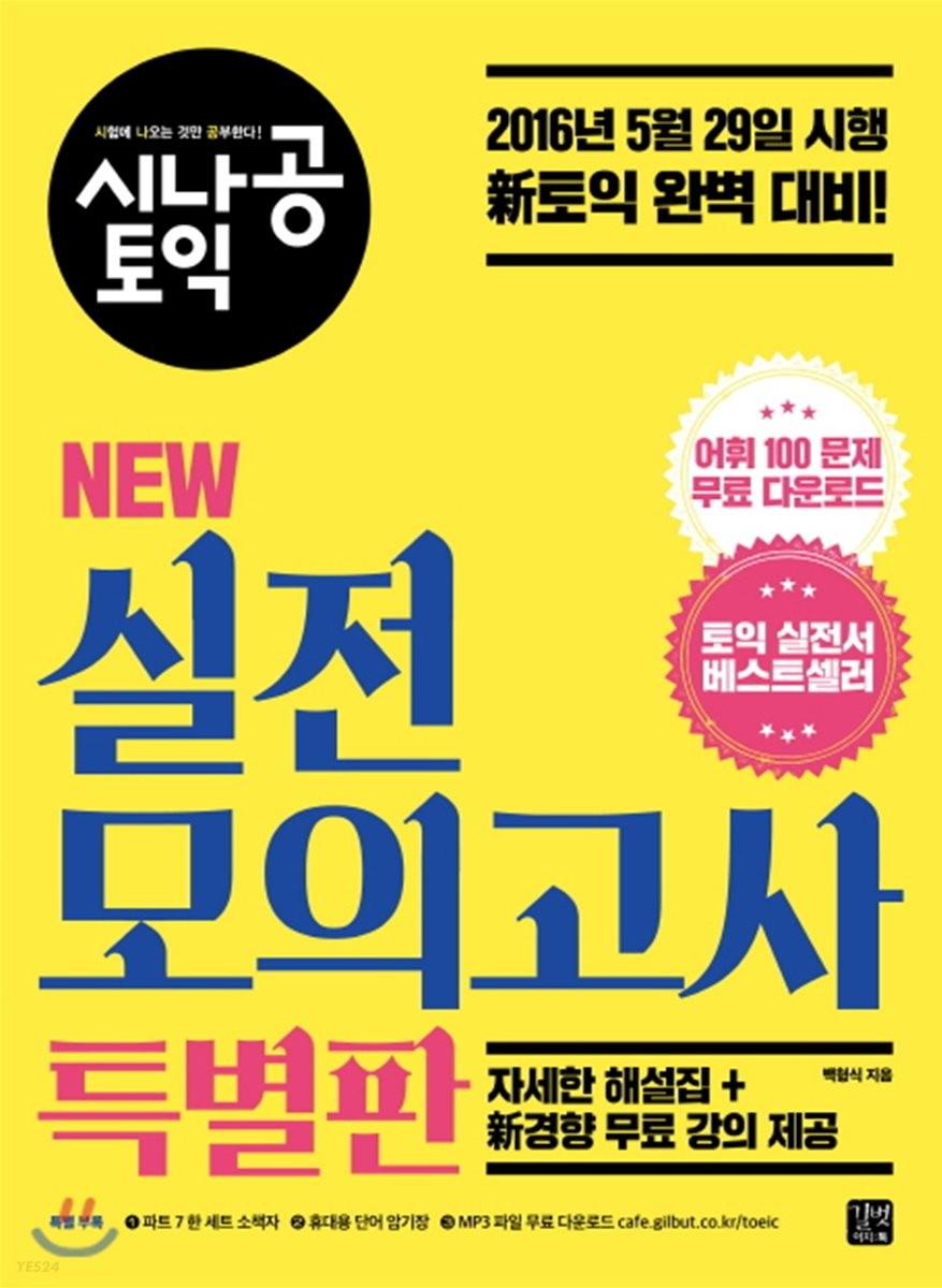 시나공 토익 NEW 실전 모의고사 특별판