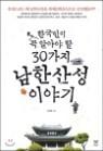 한국인이 꼭 알아야 할 30가지 남한산성 이야기