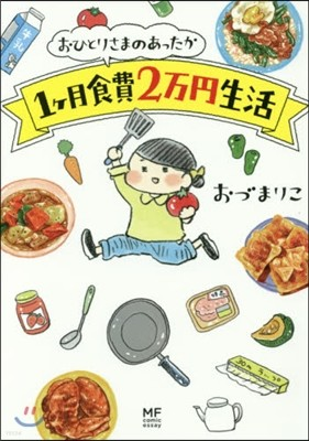 おひとりさまのあったか1ヶ月食費2万円生