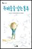 두려움을 담는 봉투 - 바람 어린이책 04