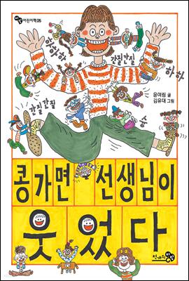 콩가면 선생님이 웃었다 - 바람 어린이책 05