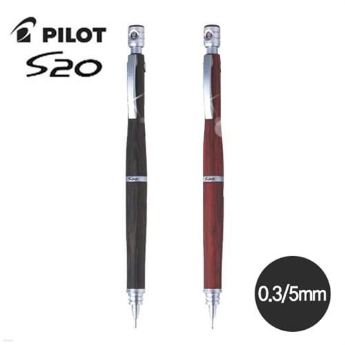 [PILOT]파이롯트 S20 원목 샤프펜슬 0.5mm(HPS-2SK) 케이스증정