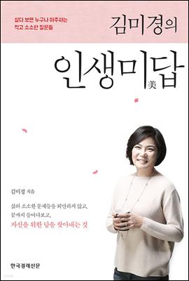 김미경의 인생미답 (체험판)