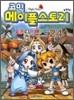 코믹 메이플스토리 오프라인 RPG 24