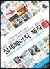 쇼핑몰·오픈마켓·소셜커머스·종합쇼핑몰 상세페이지 제작