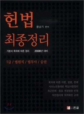 헌법 최종정리