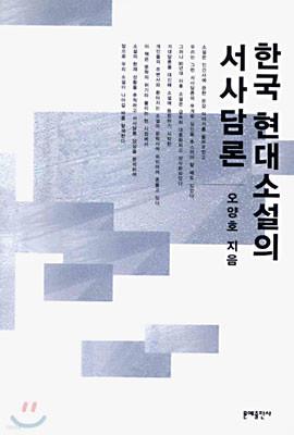한국 현대소설의 서사담론