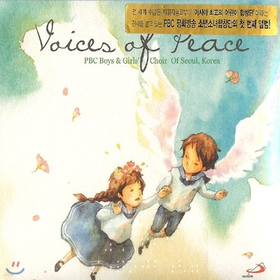 Voices of Peace PBC 평화방송 소년소녀합창단