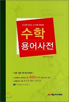 수학 용어사전
