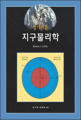 알기쉬운 지구물리학 (개정판)
