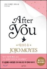[도서] 애프터 유 After You