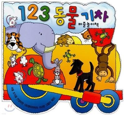 123 동물 기차 퍼즐놀이책