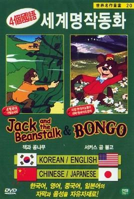 세계명작동화 20 - 잭과 콩나무 & 서커스 곰 봉고