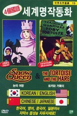 세계명작동화 19- 눈의 여왕 & 토끼와 거북이