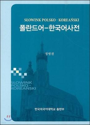 폴란드어 - 한국어 사전