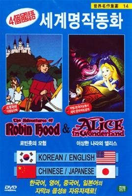 세계명작동화 14- 로빈훗의 모험 & 이상한 나라의 앨리스
