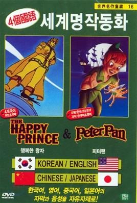 세계명작동화 16- 행복한 왕자 & 피터팬