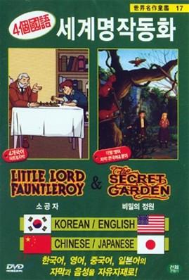 세계명작동화 17- 소공자 & 비밀의 정원