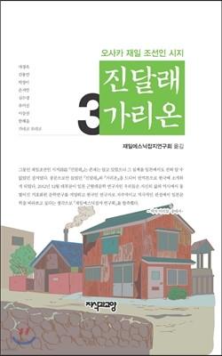 오사카 재일조선인 시지 진달래 가리온 3