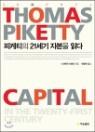 피케티의 21세기 자본을 읽다
