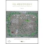 서울, 해방공간의 풍물지