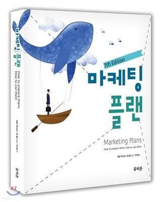 마케팅 플랜