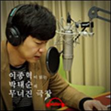 무너진 극장 (배우 이종혁 낭독)