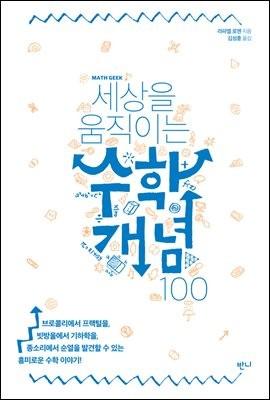 세상을 움직이는 수학개념100
