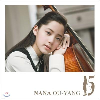 Nana Ou-Yang 오우양나나 - 15 (첼로 소품집) [CD+DVD]