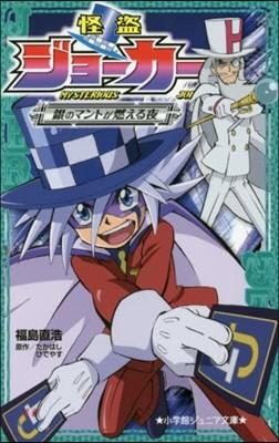 怪盜ジョ-カ-(4)銀のマントが燃える夜