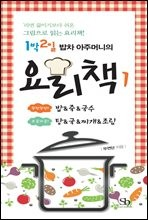 1박2일 밥차 아주머니의 요리책 01