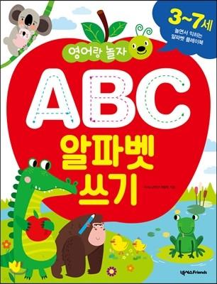 ABC 알파벳 쓰기