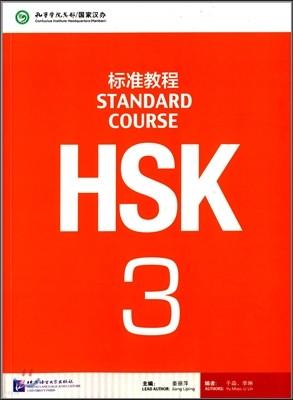 HSK 標准교程3 (附光盤) HSK 표준교정3 (MP3포함) (HSK Standard Course)